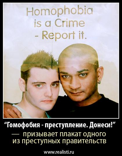 гомосексуализм на руси