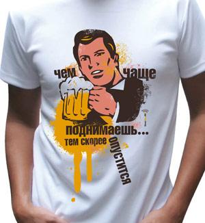 футболка о вреде пива