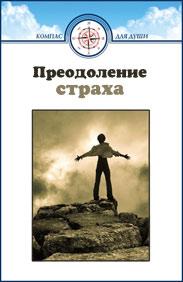 Преодоление страха скачать книгу
